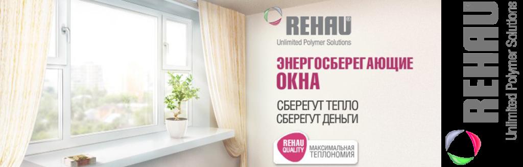 пластиковые окна REHAU цена Москва
